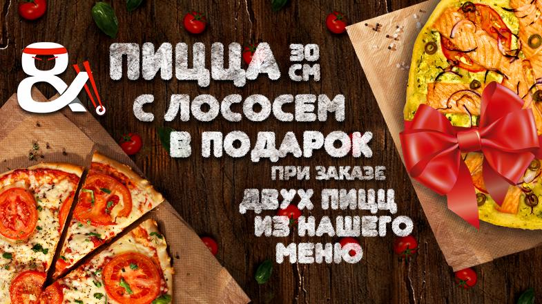 Пицца с лососем в подарок!